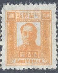 解放区邮票 东北区   JDB49第二版毛像1枚新(上品)