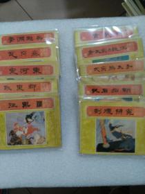 上海人美1984年版《唐代历史故事》连环画全套十册全
