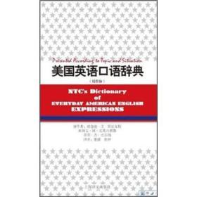 美国英语口语辞典(精装版)