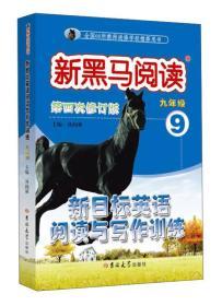 现货新黑马阅读:英语阅读与写作训练九年级 丛闻秋 9787567734425