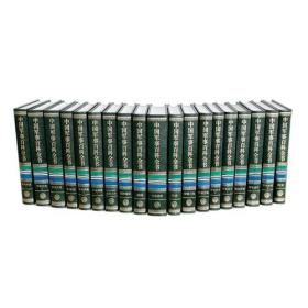 中国军事百科全书-全套2箱.共19卷-(*二版)