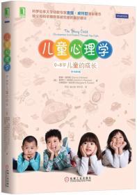 儿童心理学(原书第6版):0-8岁儿童的成长