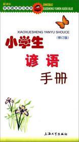 小学生谚语手册(修订版)
