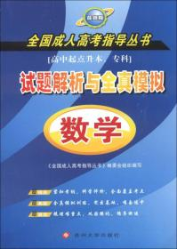 全国成人高考指导丛书·试题解析与全真模拟:数学(最新版)(高中起点升本专科)
