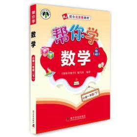 小学一年级(下)-BJ-配合北京版教材-帮你学数学