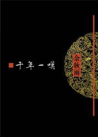 【二手包邮】余秋雨-千年一叹(42.00) 余秋雨 作家出版社