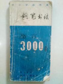 钢笔书法格言3000条