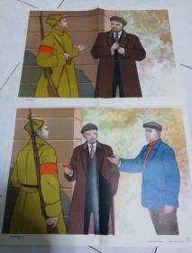 列宁与卫兵(教学挂图1-4)