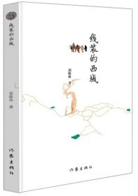 (精)线装的西域/作者郭保林/作家出版社