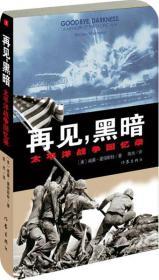 再见,黑暗:太平洋战争回忆录