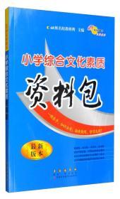 68所名校图书:小学综合文化素质资料包(最新版本)
