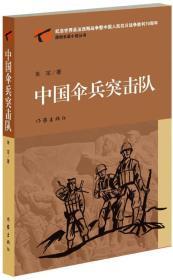 中国伞兵突击队