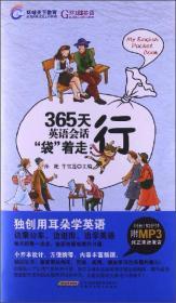 """365天英语会话""""袋""""着走:行"""