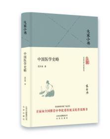 大家小书 中国医学史略(精)