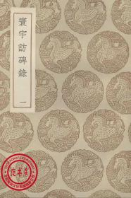 【复印件】寰宇访碑录--丛书集成初编
