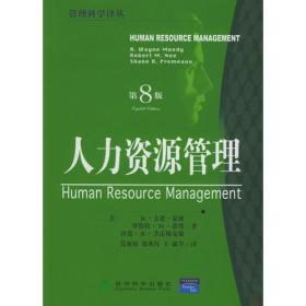 【包邮】人力资源管理:第八版