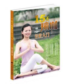 15天瑜伽轻松入门