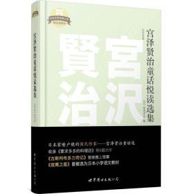 正版新书】宫泽贤治童话悦读选集( 日文全本)