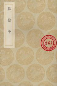【复印件】绛帖平--丛书集成初编