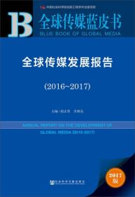 皮书系列·全球传媒蓝皮书:全球传媒发展报告(2016-2017)