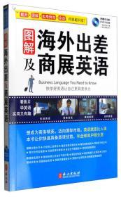 正版qx-9787119097510-图解海外出差及商展英语-附赠多功能DVD-ROM