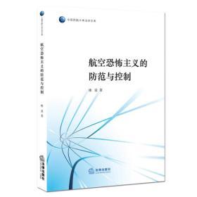 中国民航大学法学文库:航空恐怖主义的防范与控制