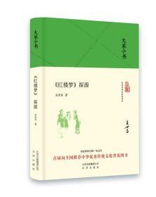 大家小书  红楼梦探源(精装本)