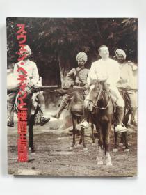 斯文赫定与楼兰王国展/1988年/图录/朝日新闻社/包邮