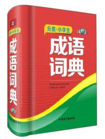 分类·小学生成语词典(全新版)