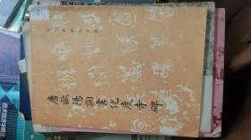 唐欧阳询书化度寺碑