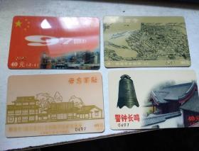 静海寺系列磁卡门券 限量1997套 一套4张