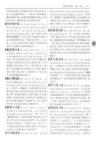 送书签tt-9787100103237-新华成语词典(第2版)