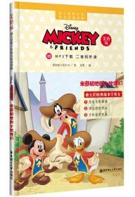 迪士尼青少年英汉双语读物 米奇和他的小伙伴们