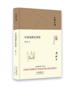 大家小书 中国戏剧史讲座(精装本)