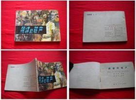 《阴谋的破产》湖北1982.4一版二印9品,470号,外国连环画