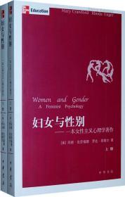 正版现货 妇女与性别——一本女性主义心理学著作(全2册) 克劳