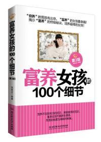 正版送书签wh-9787568216296-富养女孩的100个细节(第3版)