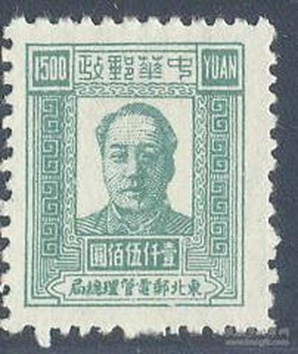 解放区邮票 东北区 JDB62第五版毛像1枚新(上品)