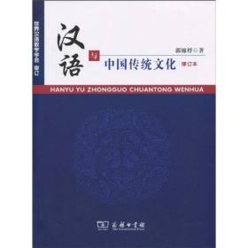 汉语与中国传统文化