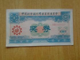 中国社会福利有奖募捐委员会奖券<1987年>试发行