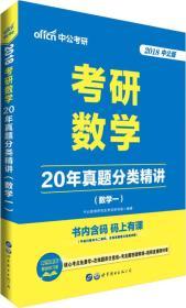 中公版·2018考研数学:20年真题分类精讲(数学一)
