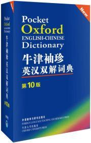 牛津袖珍英汉双解词典-第10版