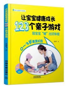 让宝宝健康成长123个亲子游戏