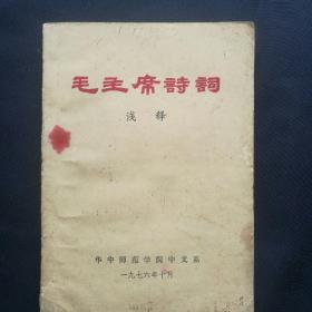 《毛主席诗词~浅释》   1976年华中师范大学中文系        [柜9-2-1]