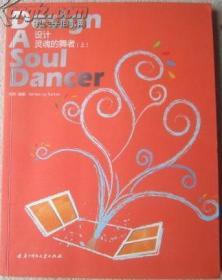 设计 灵魂的舞者