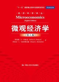 微观经济学(第八版)罗伯特·S·平狄克