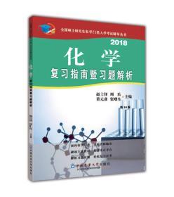 化学复习指南暨习题解析(第10版)