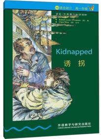 诱拐——书虫·牛津英汉对照读物