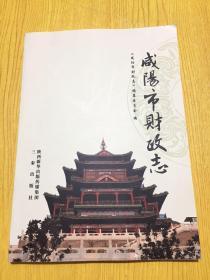咸阳市财政志