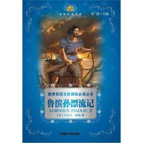小书房·世界经典文库:鲁滨孙漂流记
